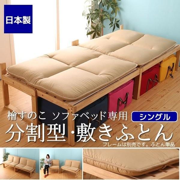 日本製 檜すのこ ソファベッド専用敷き布団 シングル 分割できる専用ふとん オプション品