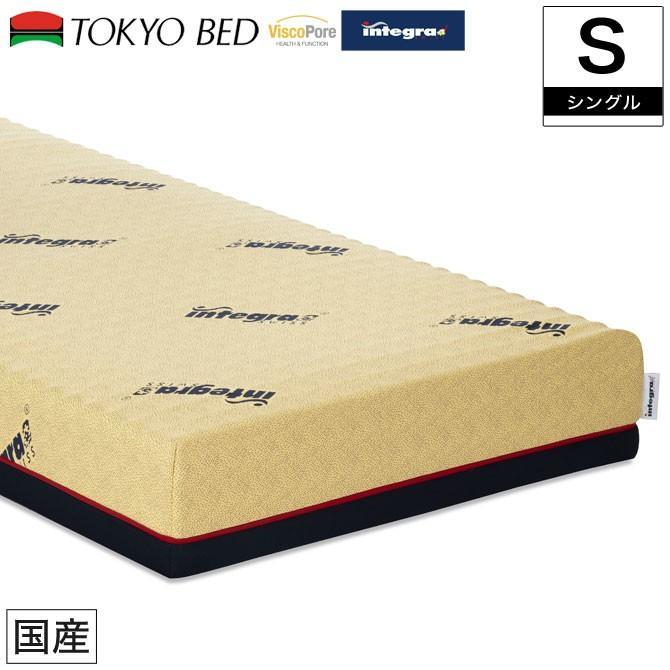 東京ベッド ポケットコイルマットレス インテグラ レンジ スーパームース シングル 国産 ヴィスコ ポア インテグラ マットレス