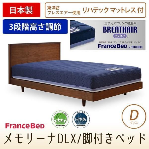 フランスベッド すのこベッド メモリーナDLX ブレスエアー入りエクストラマットレス付セット ダブル 脚付きベッド francebed 型番:DLX-BAE