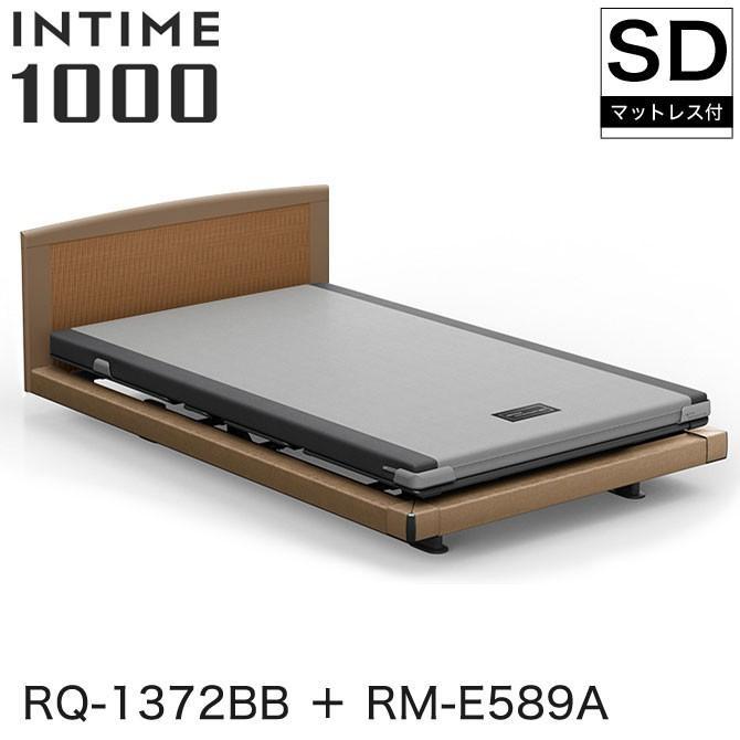 パラマウントベッド インタイム1000 電動ベッド マットレス付 セミダブル 3モーター カルムアドバンス INTIME1000 RQ-1372BB + RM-E589A
