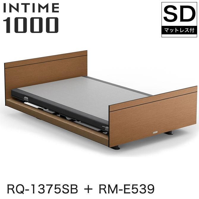 パラマウントベッド インタイム1000 電動ベッド マットレス付 セミダブル 3モーター カルムコア INTIME1000 RQ-1375SB + RM-E539