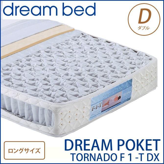 ドリームベッド ポケットコイルマットレス ロング ダブル 「DREAM POCKET TORNADO(F1-T) DX ドリーム228 F1-T DX(213cmロング) D(ダブル)