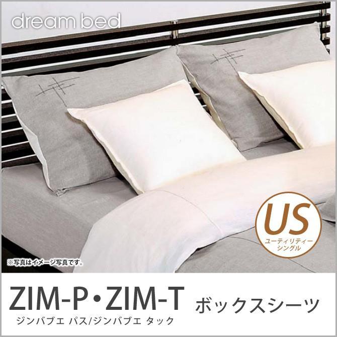 ドリームベッド マットレスカバー ZIM-P・ZIM-T ジンバブエ パス/ジンバブエ・タック ボックスシーツ USサイズ