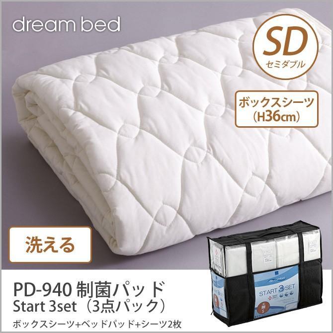 ドリームベッド 洗い換え寝具セット セミダブル PD-940 制菌パッド SD Start 3set(3点パック) ボックスシーツ(H36)ベッドパッド+シーツ2枚