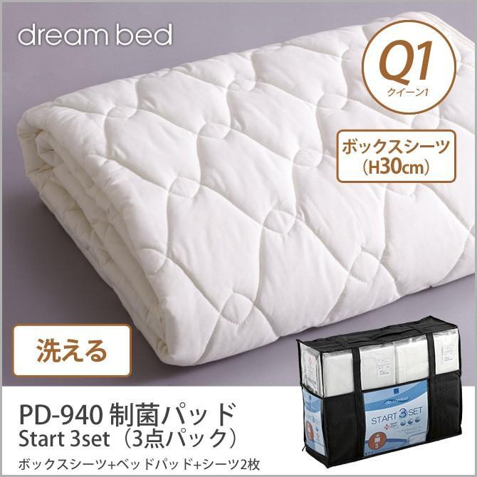 ドリームベッド 洗い換え寝具セット クイーン1 PD-940 制菌パッド Q1 Start 3set(3点パック) ボックスシーツ(H30)ベッドパッド+シーツ2枚