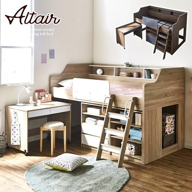 価格 システムベッド ロフトベッド デスク シェルフ ブックシェルフ キャビネットがセット アルタイル ALTAIR 訳あり品送料無料 ベット 木製