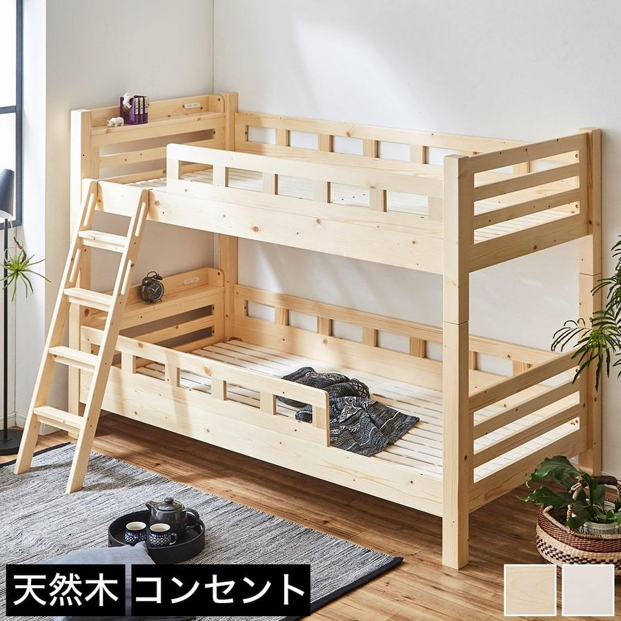 2段ベッド 100%品質保証! 高さ160cm ベッドフレーム シングル 木製 棚付き おしゃれ すのこ床板 ベット 安心頑丈設計 補強板付きのハシゴ 人気 コンセント付き