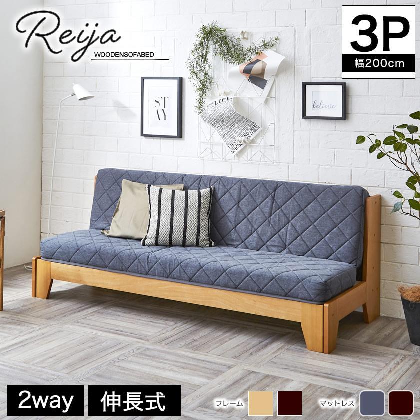 タモ突板ソファベッド 新色追加して再販 Reija レイヤ シングル 木製ソファベッド 専用ポケットコイルマットレス付き 上等