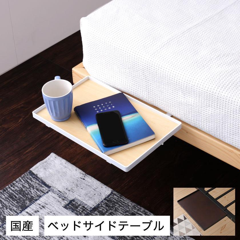 ベッド用オプション 後付けちょい置きサイドテーブル 幅35cm 人気激安 直営店 完成品 日本製 ベッド用サイドテーブル スチール ブラック フチ付き 国産