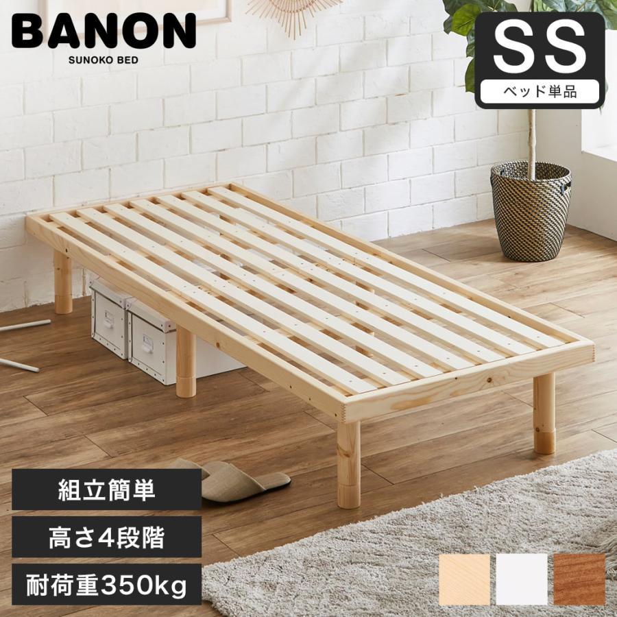 超歓迎された すのこベッド セミシングルベッド 木製ベッド ベッドフレーム ローベッド 交換無料 高さ調整 組立簡単 ヘッドレス 天然木すのこベッド ベット 北欧 シンプル 一人暮らし