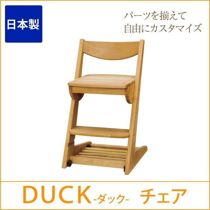 勉強机 椅子 日本製 エコ塗装 アルダー無垢材 天然木・学習デスクシリーズ・ダック(チェアNo2) 低ホルムアルデヒド「Fフォースター」 低ホルムアルデヒド「Fフォースター」