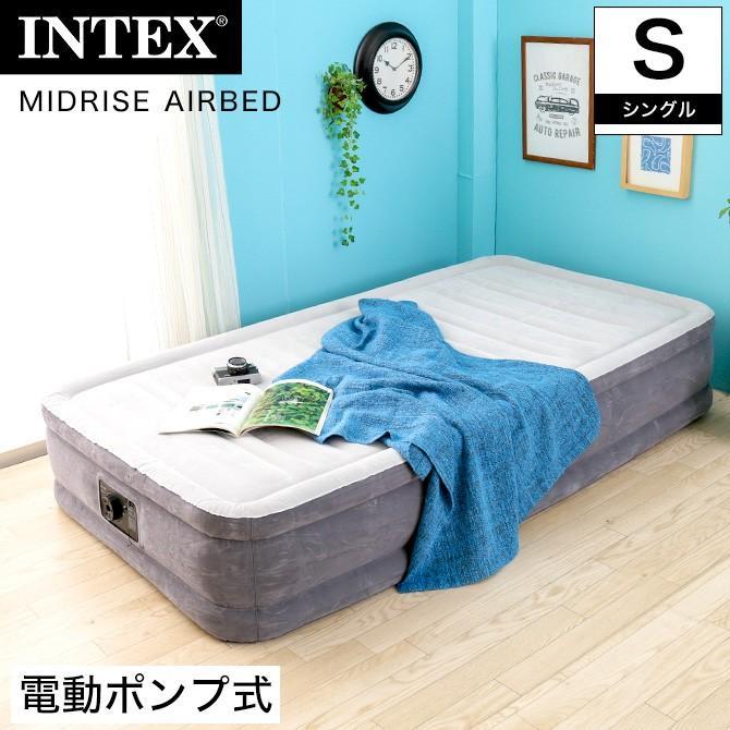 INTEX 公式サイト インテックス 電動エアーベッド シングル ミッドライズ 普段使い 車中泊 エアーベット 簡易ベッド キャンプ 贈与 アウトドア エアーマットレス
