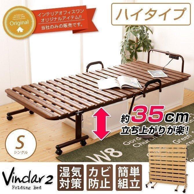 折りたたみすのこベッド シングル ハイタイプ 国内送料無料 折りたたみベッド 日本全国 送料無料 樹脂すのこ Vindar2 ベット 防カビ 簡易ベッド 湿気対策