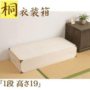 上質 桐衣装箱 驚きの値段 1段 高さ19cm 桐箱 着物収納 衣装ケース