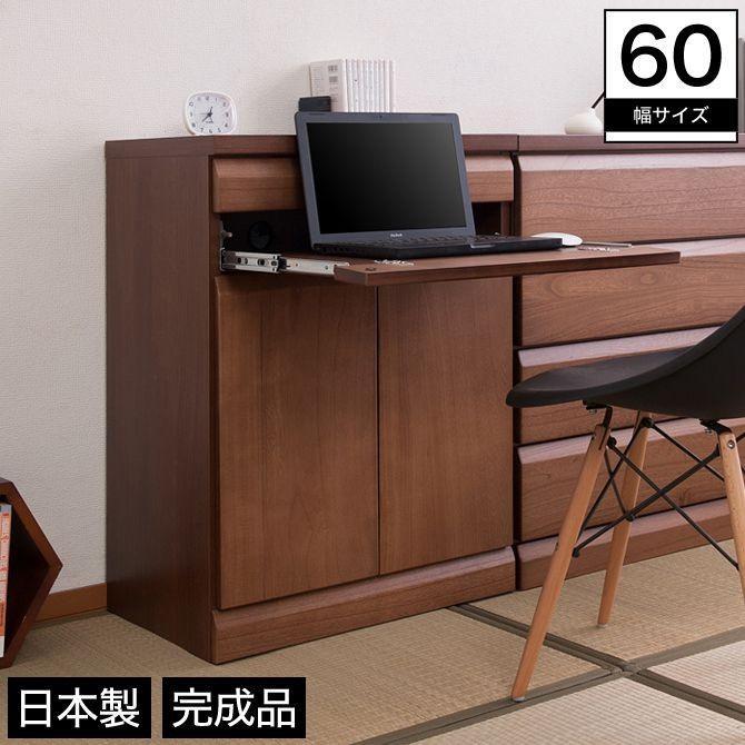 デスクキャビネット パソコンデスク PCデスク パソコンデスクキャビネット PCデスクキャビネット 人気ブレゼント! 幅60 春の新作