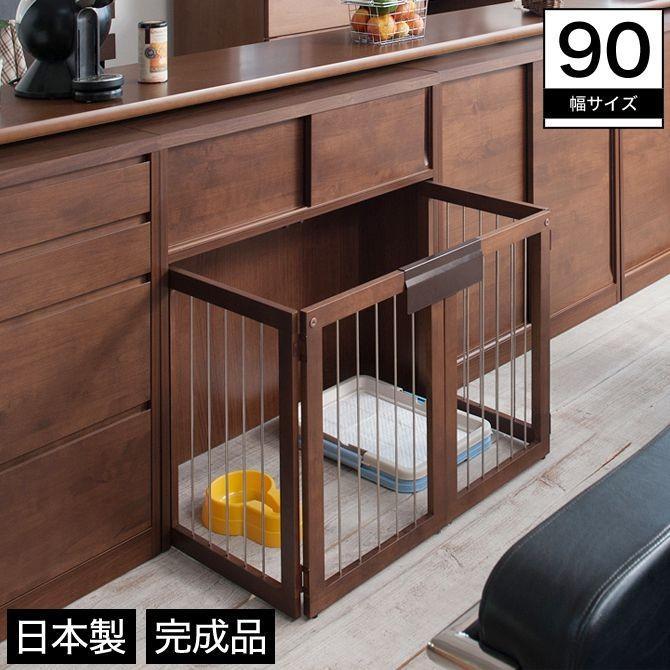 カウンター下 ペットケージ 幅90 木製 アルダー材 可動棚 ブラウン 完成品 日本製|ioo