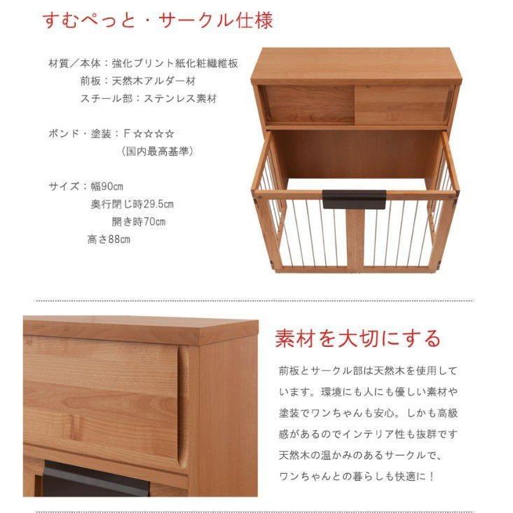 カウンター下 ペットケージ 幅90 木製 アルダー材 可動棚 ブラウン 完成品 日本製|ioo|15
