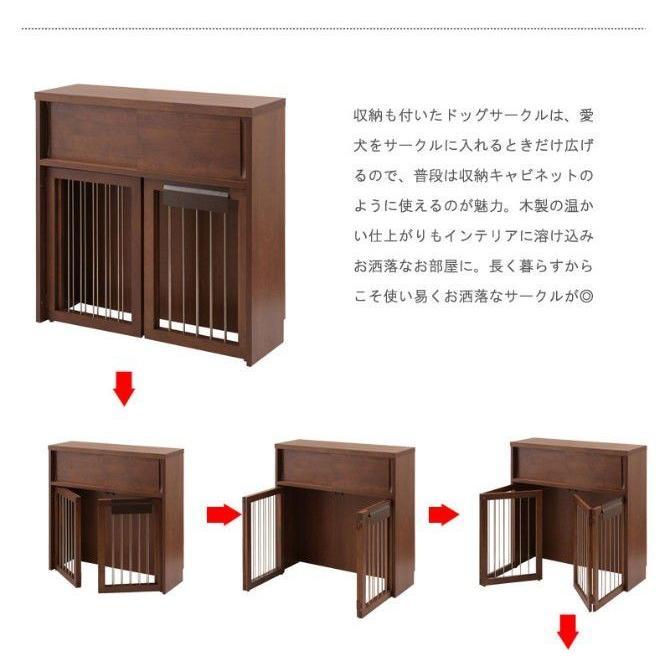 カウンター下 ペットケージ 幅90 木製 アルダー材 可動棚 ブラウン 完成品 日本製|ioo|06