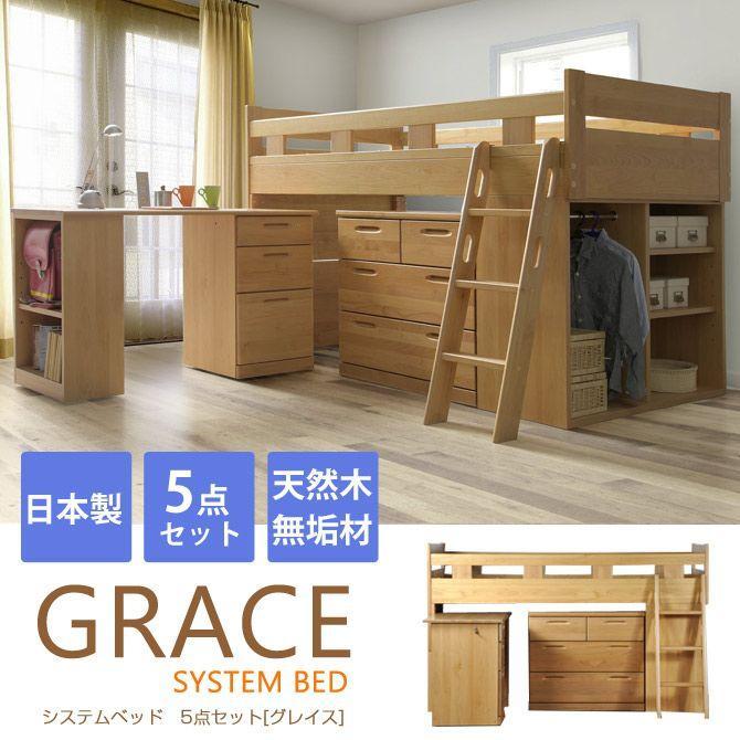 システムベッド アルダー材 木製 木製 デスク 学習机 組み換え自由 子供家具 グレイスチェスト