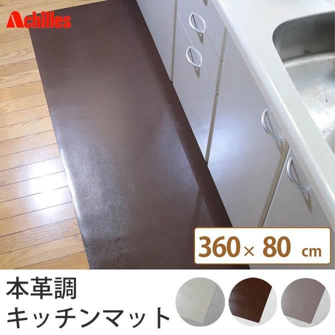 キッチンマット 360×80cm 本革調 マット 日本 ホワイト インテリア ブラウン 国産 床 日本製 シンプル ラグ カーペット 傷 保護 おしゃれ ナチュラル モダン