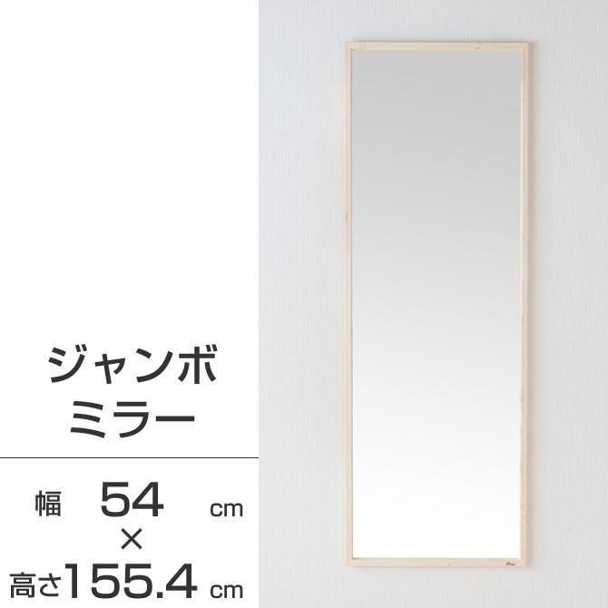 ジャンボミラー 幅約54cm 幅約54cm 高さ約155.4cm 天然木フレーム鏡