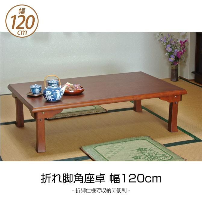 折れ脚角座卓 幅120cm 木製 折りたたみテーブル 折りたたみテーブル