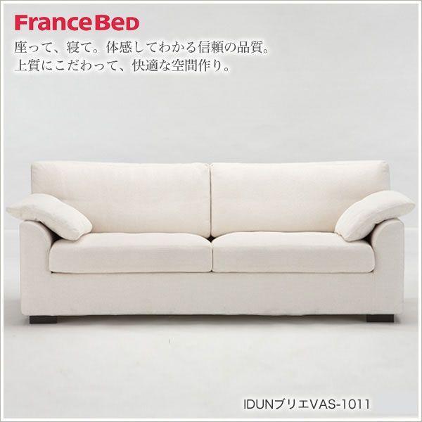 フランスベッド 2人掛けソファ 2人掛けソファ ローソファー 〈IDUN〉 VAS-1011