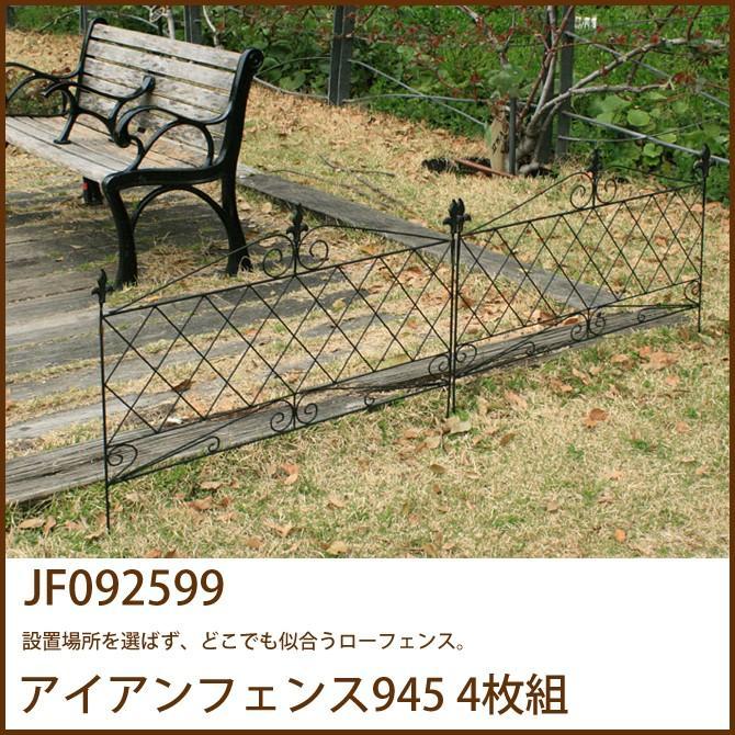 アイアンフェンス945 4枚組 柵 庭 園芸(JF092599)