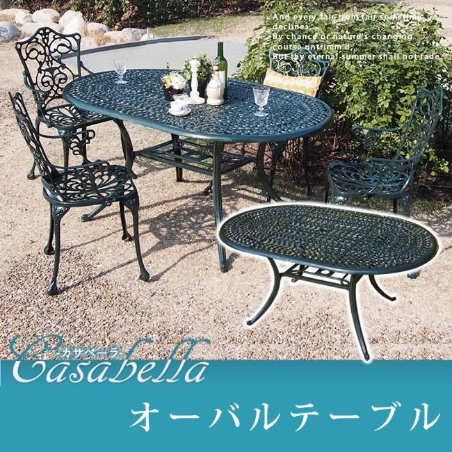 カサベーラ オーバルテーブル 送料無料 簡単組立 ガーデンテーブル ダークグリーン テラス 庭 ウッドデッキ アルミ アンティーク クラシカル イング