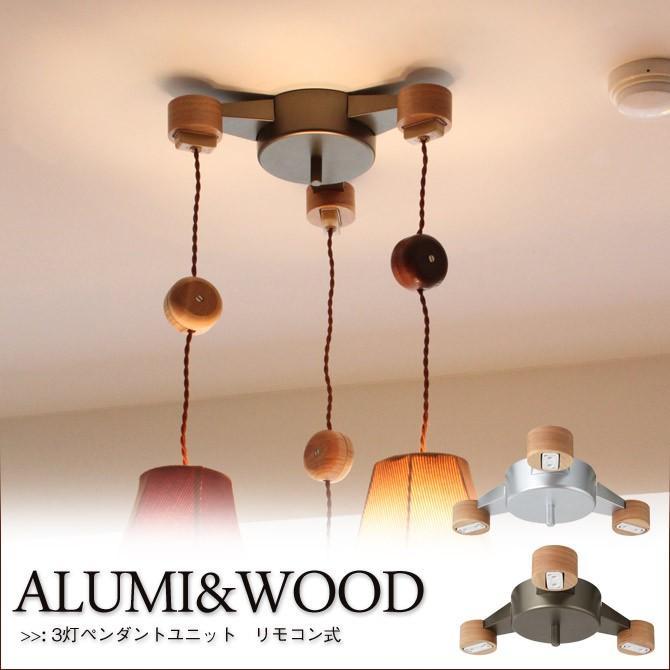 アルミ&ウッド簡易取付式ダクト器具 リモコン式 3つの照明をつけられる照明ユニット ソケットユニット おしゃれ 北欧 照明 照明器具