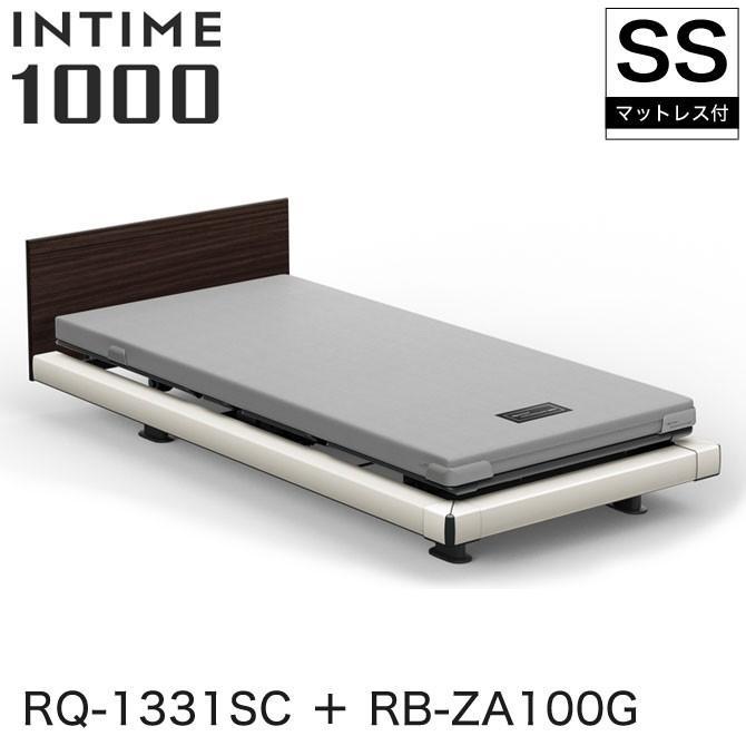 【非課税】 パラマウントベッド インタイム1000 電動ベッド マットレス付 セミシングル 3モーター グレイクス INTIME1000 RQ-1331SC + RB-ZA100G