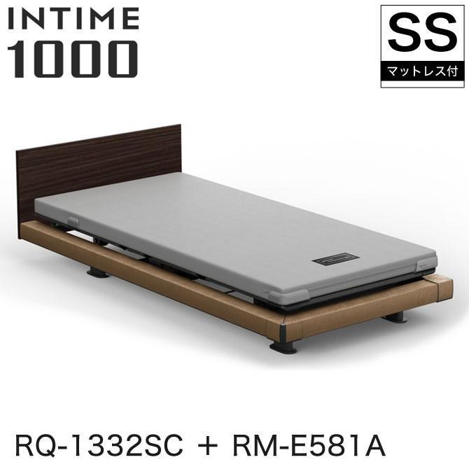 【非課税】 パラマウントベッド インタイム1000 電動ベッド マットレス付 セミシングル 3モーター カルムアドバンス INTIME1000 RQ-1332SC + RM-E581A