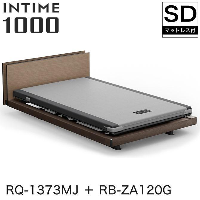 パラマウントベッド インタイム1000 電動ベッド マットレス付 セミダブル 3モーター グレイクス INTIME1000 RQ-1373MJ + RB-ZA120G