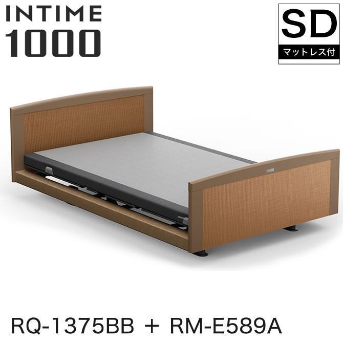 パラマウントベッド インタイム1000 電動ベッド 電動ベッド マットレス付 セミダブル 3モーター カルムアドバンス INTIME1000 RQ-1375BB + RM-E589A