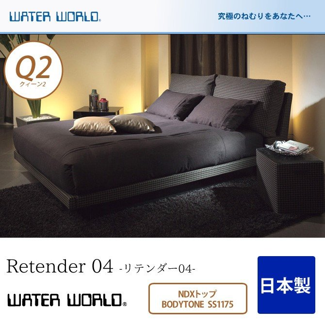 ウォーターベッド 送料無料/開梱 組立設置無料 Retender 04 リテンダー04/マットレス リテンダー04/マットレス NDXトップ BODYTONE SS1175 クィーン2(Q2)