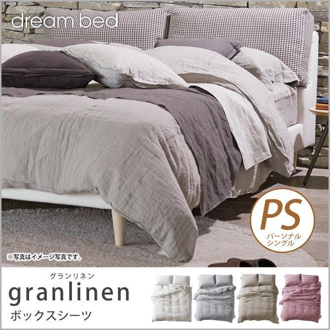 ドリームベッド マットレスカバー パーソナルシングル granlinen GL-607 グランリネン ボックスシーツ PSサイズ