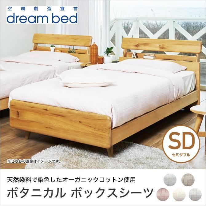 ボタニックライフ ベッド用シーツ BL-300 ボックスシーツ SDサイズ セミダブル ホワイト ドリームベッド マットレスカバー シーツ カバー 綿100%