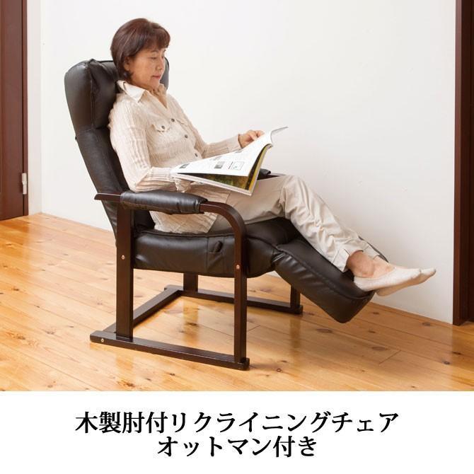 チェア 木製肘付リクライニングチェア オットマン付き 背部無段階リクライニング 肘掛付き 高座椅子 チェアー 木製肘 リラックスチェア ヘッドレス 木製 1人掛け