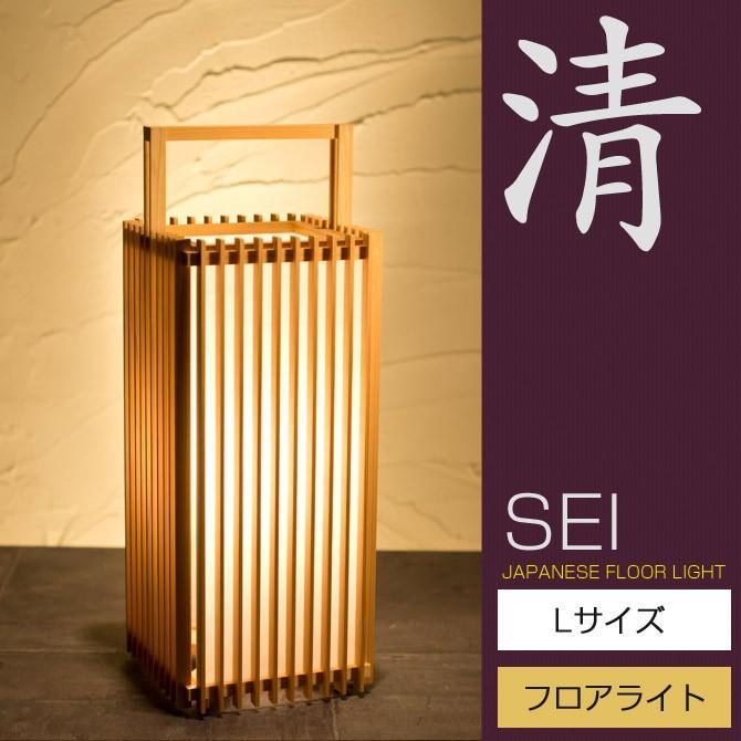 和 照明 フロアライト 行灯 清 A513 sei Lサイズ 国産 和風照明 木組+和紙(ワーロン) 和室照明 和モダン ペンダントランプ
