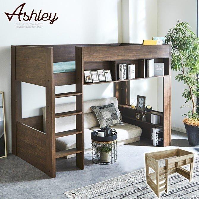 ロフトベッド Ashley アシュリー 高さ160.5cm 注目ブランド ベッド下収納 シングル システムベッド ベッド べっと 人気 ベット ハイタイプ