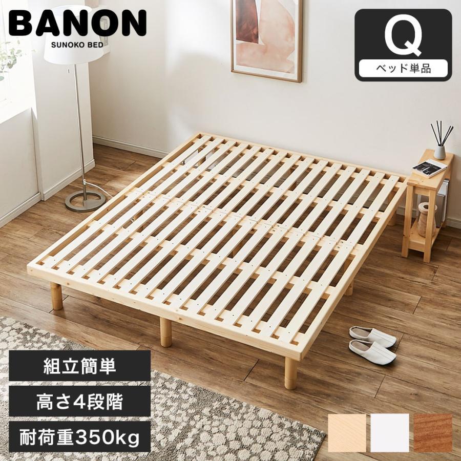 すのこベッド 最安値に挑戦 クイーンベッド 木製ベッド ベッドフレーム ローベッド 高さ調整 ヘッドレス ベット 組立簡単 安い