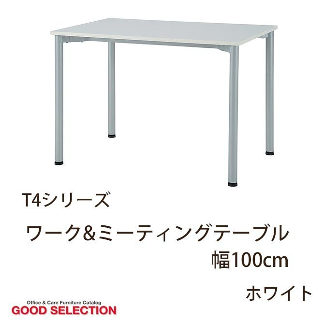 T4シリーズ ワーク&ミーティングテーブル 幅100cm ホワイト T4-107