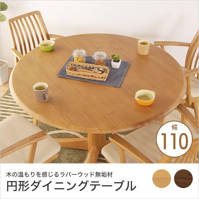 3/22 09:59までプレミアム会員10%OFF! ダイニングテーブル 幅110cm 円形 無垢材 ダイニング テーブル 北欧 無垢
