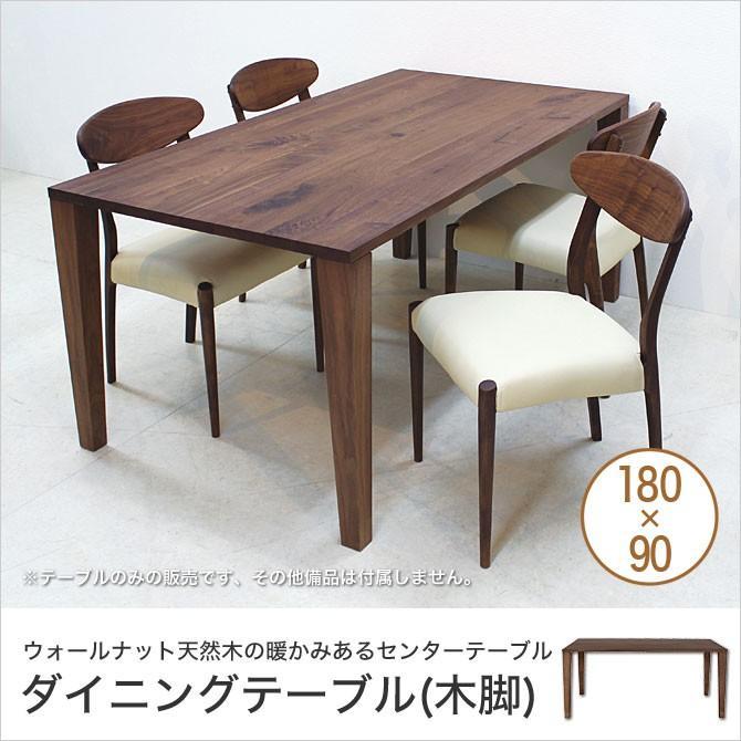 テーブル ダイニングテーブル 180×90cm ウォールナット 木脚 木脚 天然木 センターテーブル ダークブラウン シンプル モダン 北欧