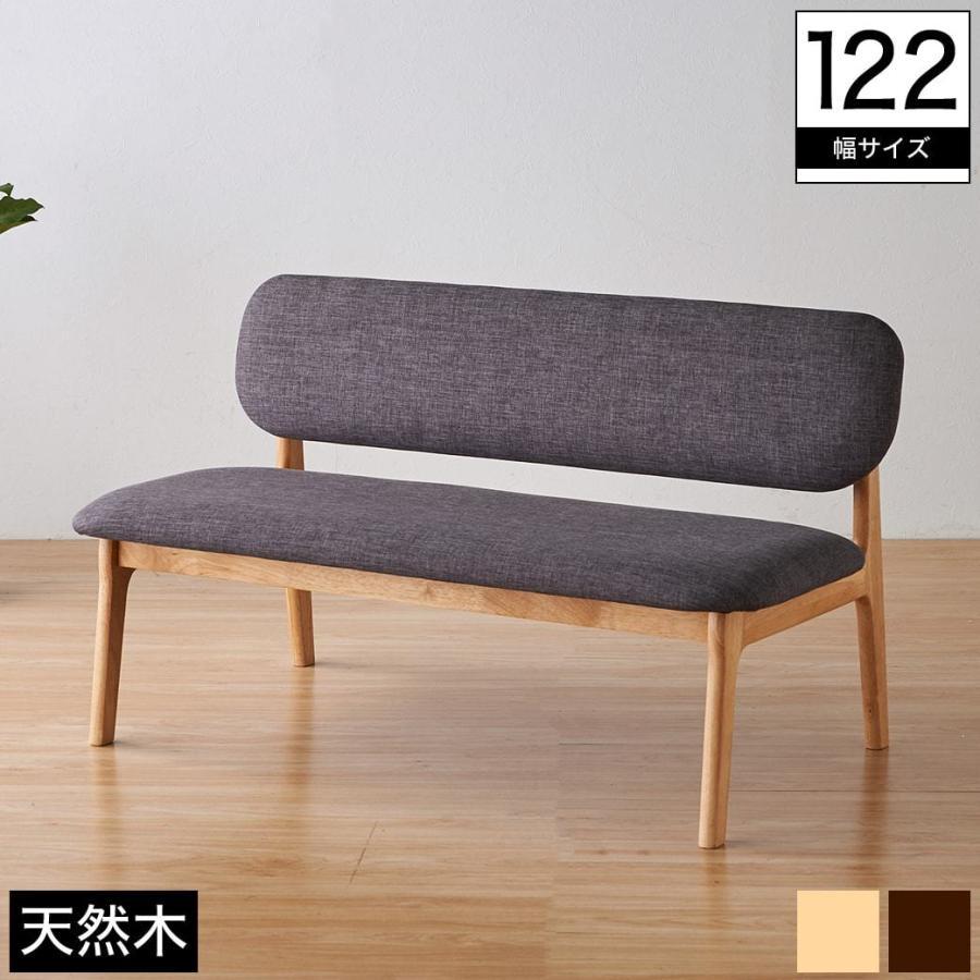 高品質 ダイニングベンチ 幅122cm 木製 メーカー公式 背もたれ付き ファブリック ナチュラル ブラウン シンプル 天然木 食卓ベンチ 背もたれ付きベンチ