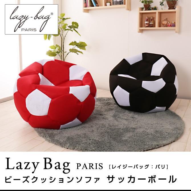 ビーズクッション ソファ サッカーボール LAZY BAG PARIS(レイジーバッグパリ) 1人掛けソファ カバーは取り外してドライクリーニング可