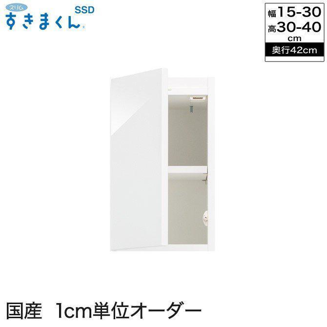 スリムすきまくん 隙間収納 UTL・UTR UTL・UTR 奥行42cm 幅15〜30cm 高さ30〜40cm 幅1cmからサイズオーダー可能 日本製 完成品 すきま収納 サニタリー ラック 家具