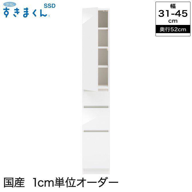 スリムすきまくん 隙間収納 T3L・T3R 奥行52cm 幅31〜45cm 幅1cmからサイズオーダー可能 日本製 完成品 すきま収納 サニタリー ラック 家具 洗面所