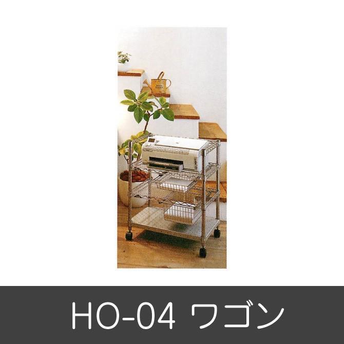 ワゴン HO-04 ワゴン セット品 収納棚 ラック キャビネット ホームエレクター home erecta erecta