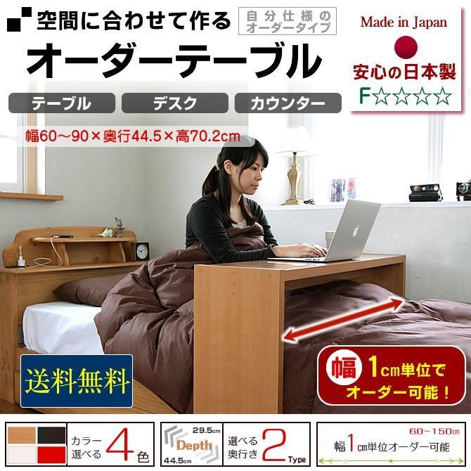 オーダーテーブル 幅1cm単位オーダー可能(60から90cm)奥行44.5cm 日本製 デスク デスク 低ホル仕様